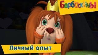 Личный опыт 👌🏻 Барбоскины 👌🏻 Сборник мультфильмов 2019
