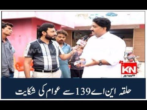 Shiqayat NA 139 Se 08-07-2018| Kohenoor News Pakistan