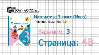Страница 48 Задание 3 – Математика 3 класс (Моро) Часть 1