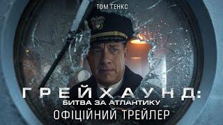 Грейхаунд: Битва за Атлантику. Офіційний трейлер 1 (український)