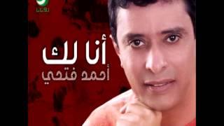 تحميل اغاني Ahmad Fathi ... Halti Hala | أحمد فتحي ... حالتي حالة MP3