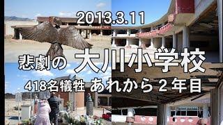 悲劇の大川小学校(あれから2年目)HD/The Tragic Okawa Elementary School Vol.3