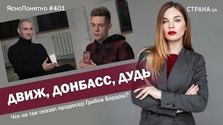 Движ, Донбасс, Дудь. Что не так сказал Бардаш? | ЯсноПонятно#401 by Олеся Медведева