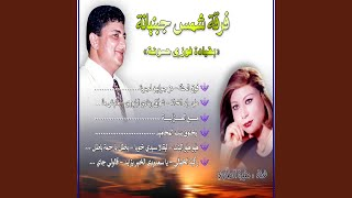 اغاني طرب MP3 Ala Oueld El Kala / Chawag Ouinadi El Babour / Manich Minna (feat. Faouzi Hassouna, Mounira Dawia) تحميل MP3