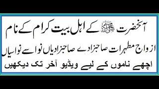 59 Sahabiyat Name Muslim Girls Name with Urdu Meaning