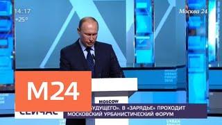 Путин посетил Московский урбанистический форум 18 июля - Москва 24