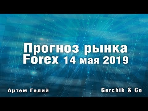 Форекс прогноз на 2. 05. 2019