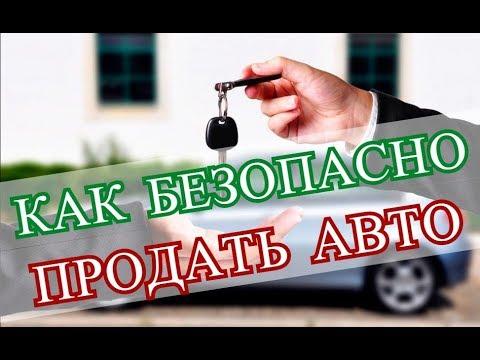 Как безопасно продать автомобиль | Советы юриста.