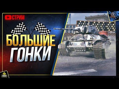 Большие Гонки Танков - Первый Стрим (Юша в World of Tanks)