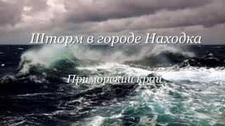 Шторм в городе Находка Приморский край