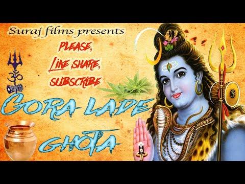 #गौरा लादे घोटा#GORA LAADE GHOTA#BHOLA NEW DJ SONG#KHUSIRAM#SONU BUTANA#BHOLA HARYANVI SONG 2019