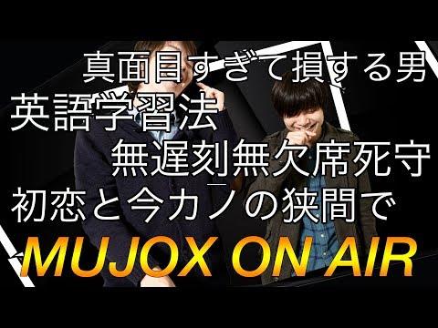 【シャドウバース】待たせたな!MUJOX ON AIRお悩み相談SP再び!お便りどしどし待ってます!【Shadowverse】