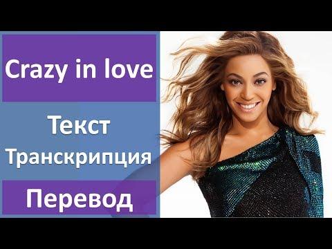 Beyonce - Crazy in love - 50 оттенков серого (ремикс) - текст, перевод, транскрипция