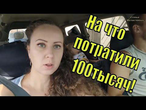 100 тысяч куда? / Семья Фетистовых