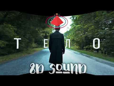 [8Д ЗВУК В НАУШНИКАХ] ЛСП - Тело (8D MUSIC) 8Д музыка 3d song surround sound Русская музыка