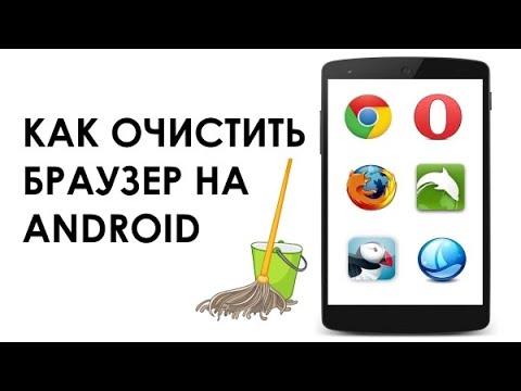 Как полностью очистить браузер на Android