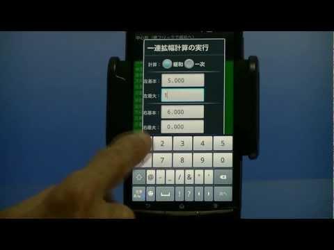 Video of 総合測量計算アプリ・工事メイトPro