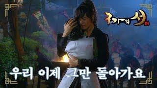 [구가의 서] Gu Family Book 윤세아 구하고 함께 떠난 최진혁