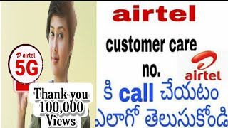How to contact Airtel customer service in lockdown period in telugu/How call airtel customer care no
