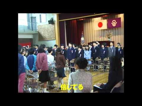 平成14年 千寿第八小学校卒業式 BELIVE