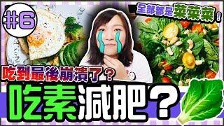 【一週減肥挑戰#06】吃素可以減肥嗎🥬?(崩潰)噢~我再也不想吃菜了😫