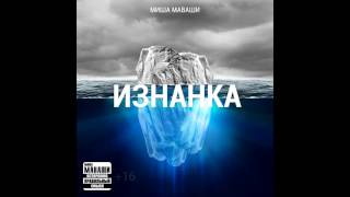 """Миша Маваши - """"Изнанка"""" 2013 06. Религия и вера"""