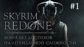 Skyrim Redone #1: Воин без доспехов на легендарной сложности
