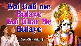 Koi Gali Me Bulaye Koi Ghar Me Bulaye Devi Chitralekhaji