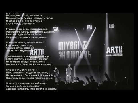 MiyaGi & Эндшпиль feat. 9 Грамм  –  Рапапам + текст (караоке)