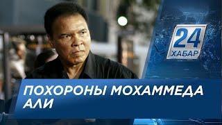Похороны Мохаммеда Али состоятся 10 июня