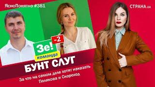Бунт слуг. За что на самом деле хотят наказать Полякова и Скороход    #381 by Олеся Медведева