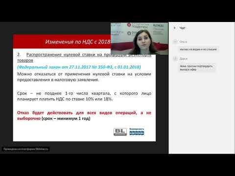 Системный взгляд на поправки в НК РФ 2018 года (21.12.2017)