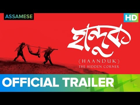 Haanduk Official Trailer | Assamese Movie 2019 | Full Movie Live On Eros Now