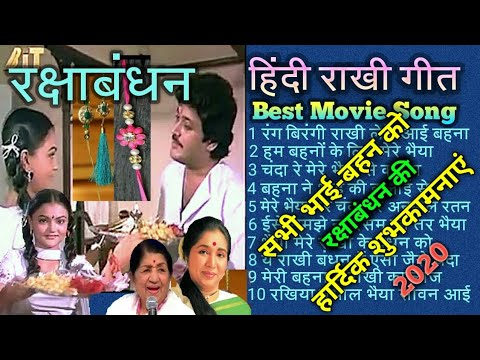 Rachha Bandhan ( OLD ) Movie Song राखी गीत Lata Mangeshkar & Aasha Bhosale