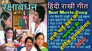 Rachha Bandhan ( OLD ) Movie Song राखी गीत Lata Mangeshkar & Aasha Bhosale - Download this Video in MP3, M4A, WEBM, MP4, 3GP