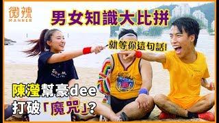 【遊戲 - 男女知識大比拼 】陳瀅會否幫豪dee打破宿命!?你地對異性問題了解有幾多?|微辣 Manner