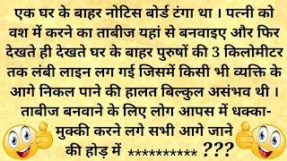 मजेदार चुटकुले   Hindi Jokes   Funny Chutkule   Best Comedy Hindi Video   Funny Status   जोक्स #1349