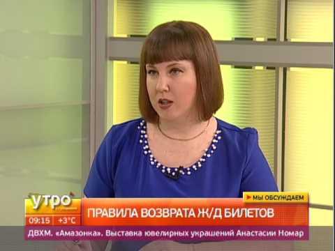Правила возврата Ж/Д билетов. Утро с Губернией. 14/04/2017. GuberniaTV