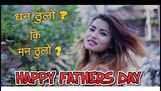 Father Day Special | Happy Saturday Episode 13 | Short Nepali Comedy Movie 2018 | Colleges Nepal