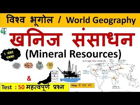 World Geography : खनिज संसाधन  (Mineral Resources) -CrazyGkTrick