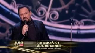 Стас Михайлов — Мальчик-задира («Шансон Года» 2016)