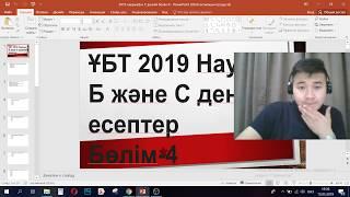 ҰБТ 2019 Наурыз. Б және С деңгейлі есептер. Бөлім - 4