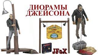 Набор аксессуаров-диорам для Джейсона/Neca Friday 13th Camp Crystal Lake Set