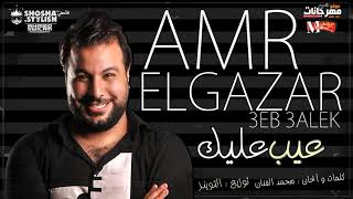 تحميل و مشاهدة مهرجان عيب عليك || غناء عمرو الجزار - كلمات والحان محمد الفنان || توزيع التوينز 2018 MP3