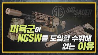 [건들건들]52. 6.8mm 차세대 분대화기(NGSW)에 대한 간략한 고찰