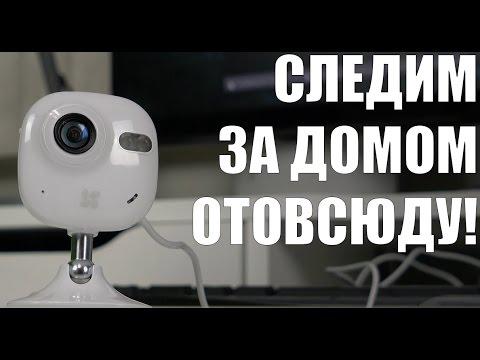 Обзор камеры видеонаблюдения Ezviz C2 mini