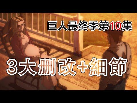 進巨最終季第十集動畫版刪減細節分析
