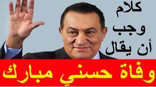 تحميل اغاني وفاة حسني مبارك الحقيقة التي تخفى على الناس كلام لن تسمعه في مكان آخر MP3