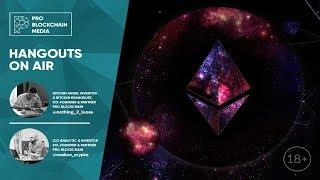 18+ Ethereum хардфорк Constantinople / EOS на грани