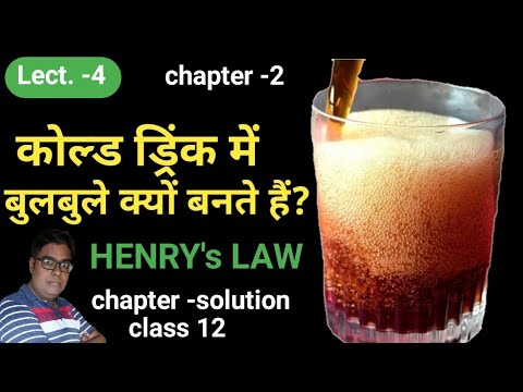 Henry's law/solubility/class-12/chaptr-2/solution /inorganic  chemistry